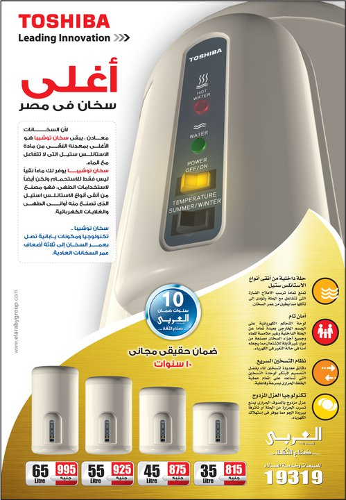 6563e443 435a 42e2 9925 8a321c896974 احدث اسعار وافضل نوع سخان كهرباء وغاز فى مصر 2013   2014 اريستون ,توشيبا ,اولمبيك ,فريش ,يونيفرسال